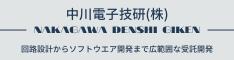 中川電子技研